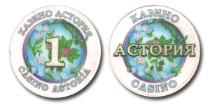 Казино Астория / Casino Astoria